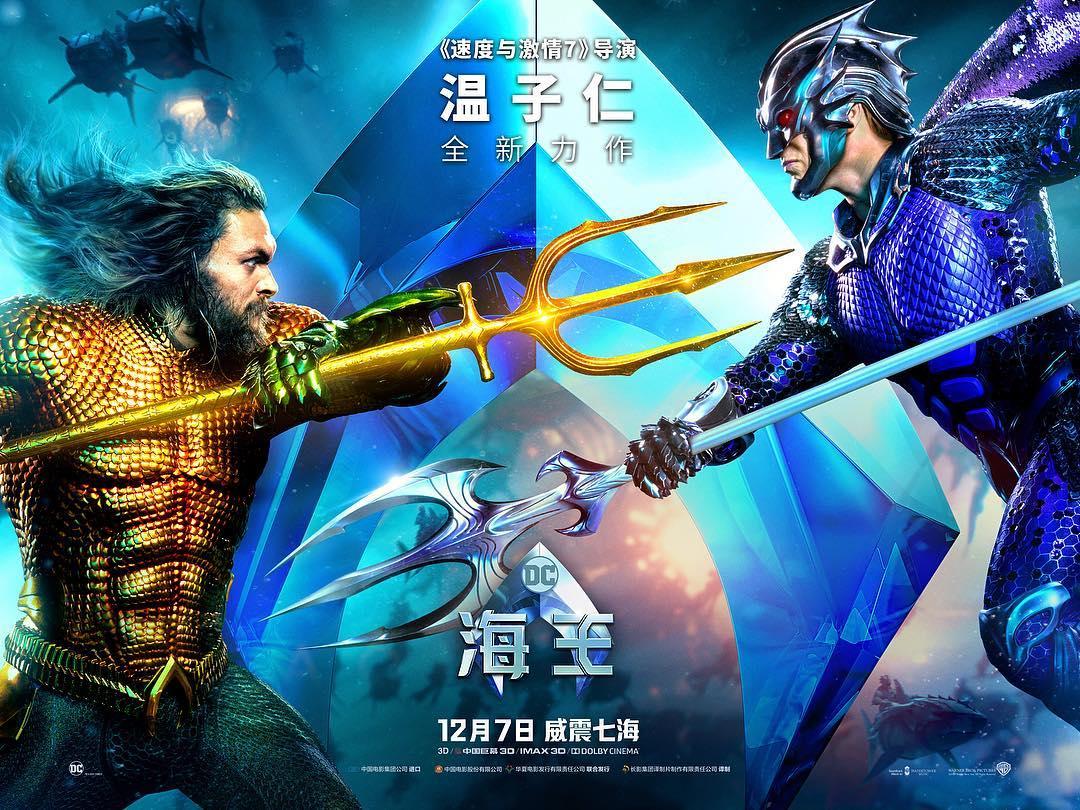 Aquaman obtiene un fin de semana de apertura de $ 94 millones en China
