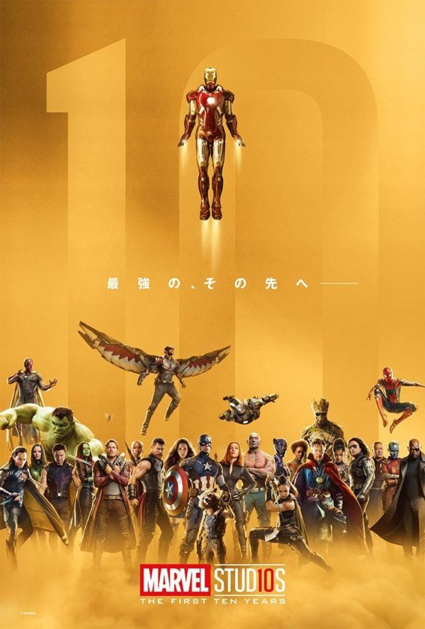 Marvel-first-ten-years-600x888