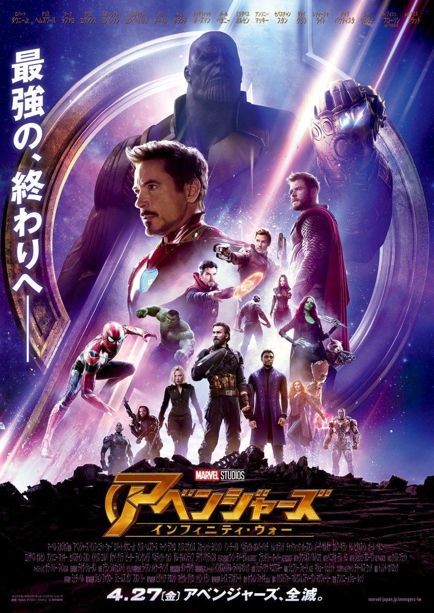 Marvel's Avengers: Infinity War recibe un nuevo póster internacional