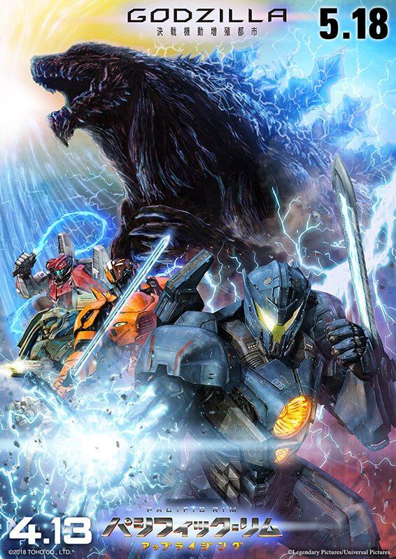Godzilla se une a Pacific Rim Uprising en mash-up de póster japonés