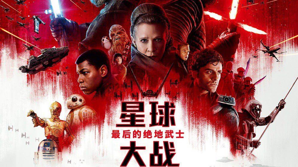 Star Wars: The Last Jedi ha sido sacado de los cines chinos, tiene un rendimiento significativamente inferior